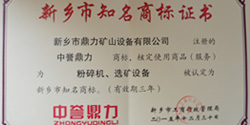 Well-known Brand Certificate of Xinxiang City